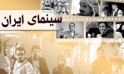 cinemaye-iran2