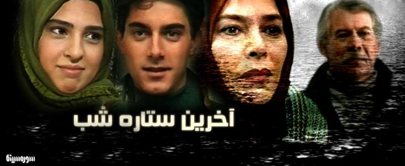 akharin-setareh-shab1