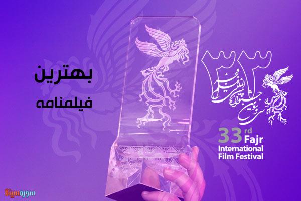 fajr33-filmnameh