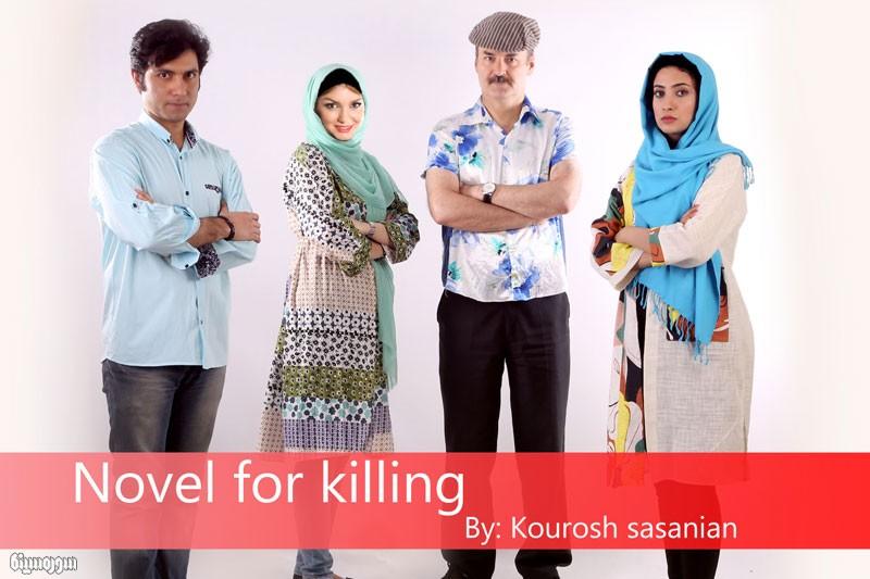 novel-for-killing