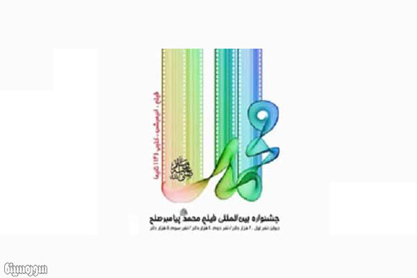 mohamad-s-fest