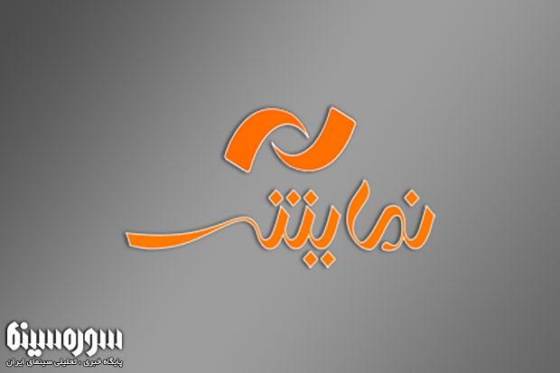 shabake-namayesh