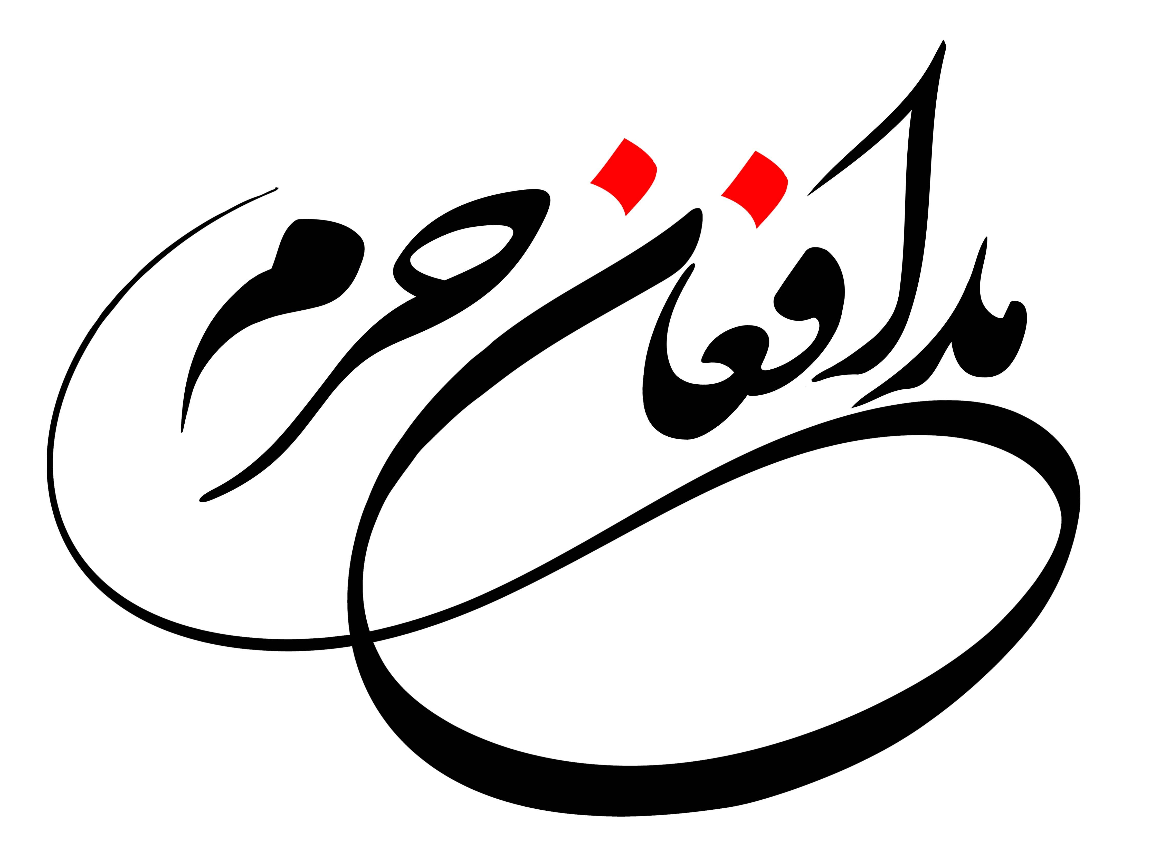 modafean-haram