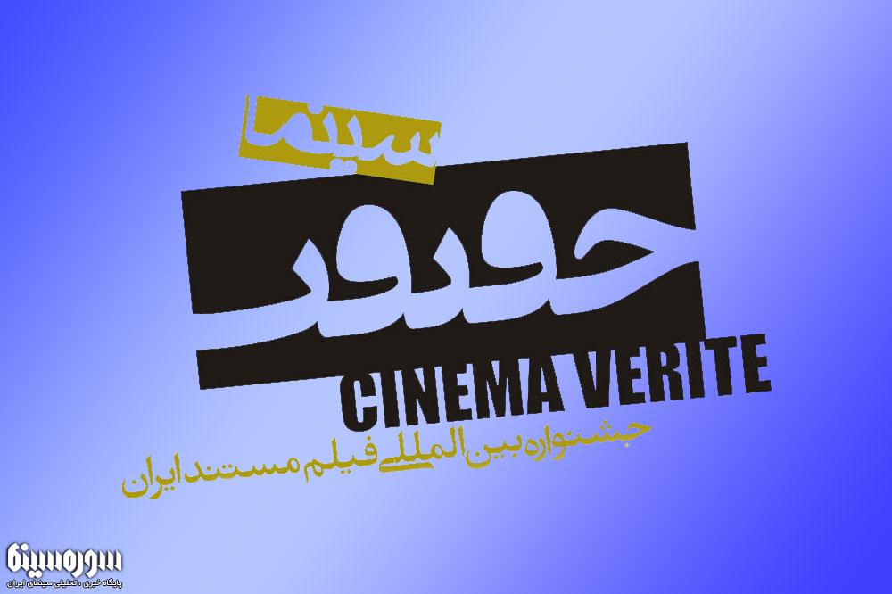 Cinema-Haghighat-5