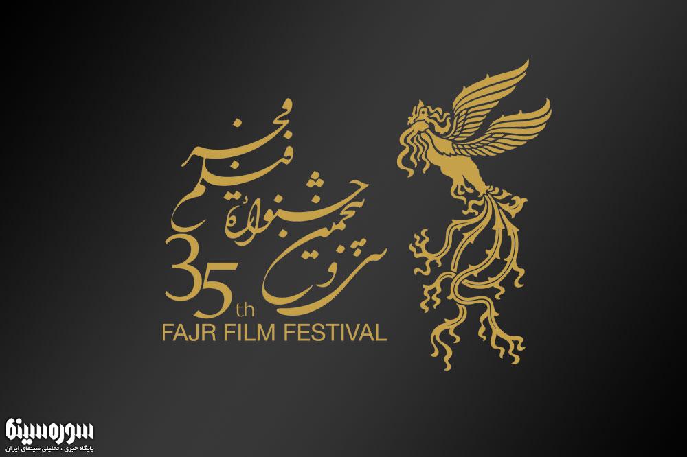 Fajr35_9