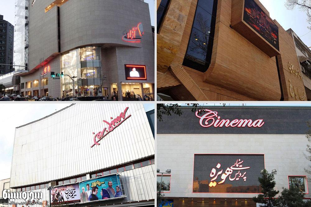 cinema-hozeh