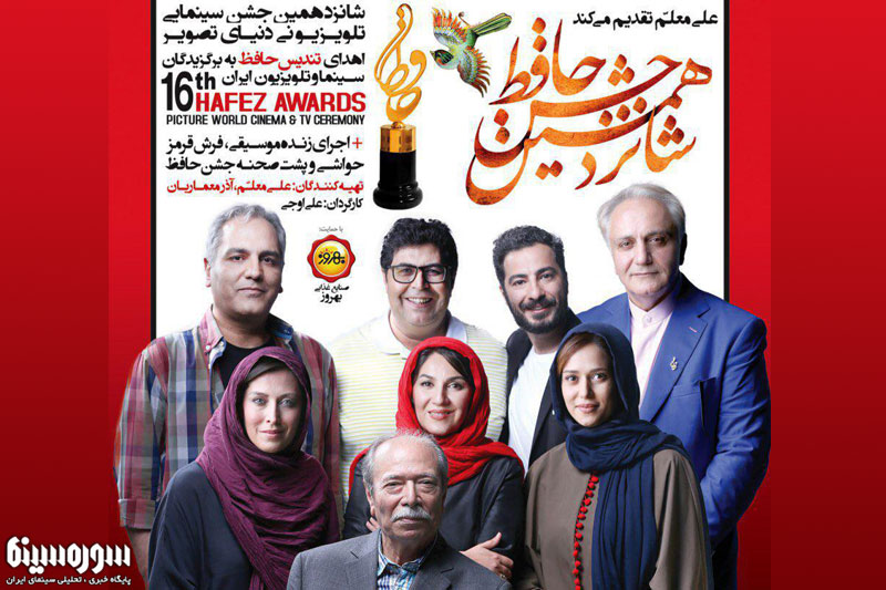 jashne-hafez1
