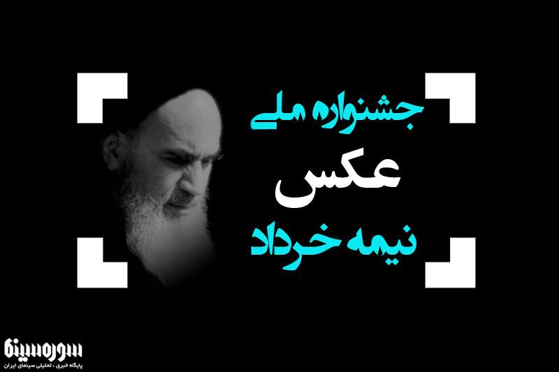 jashnvare-nime-khordad