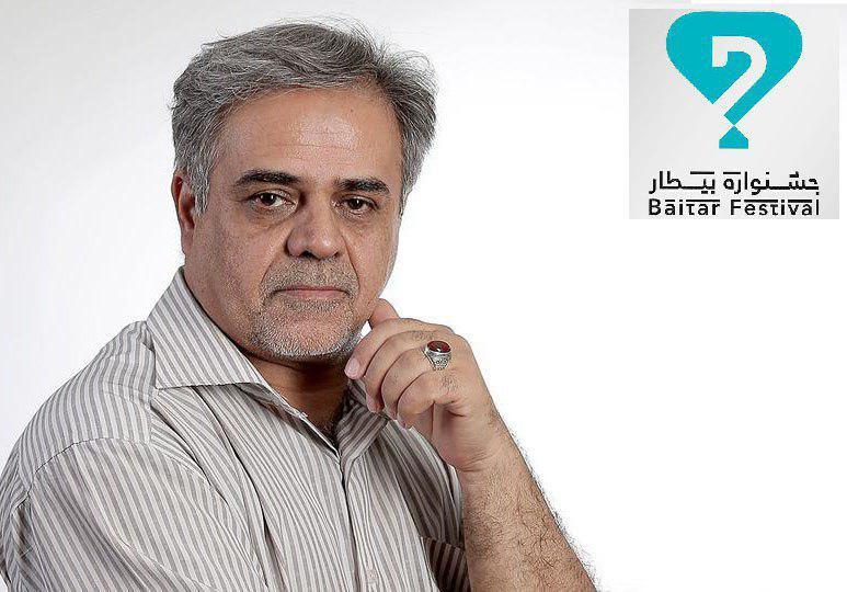 baitar bakideh