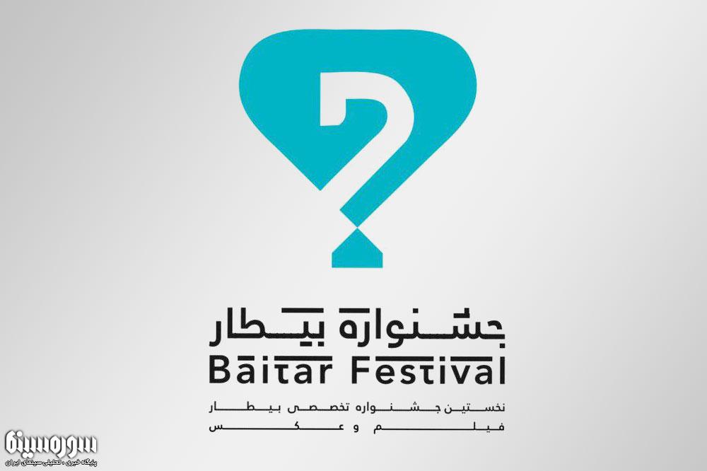 beitar-festival