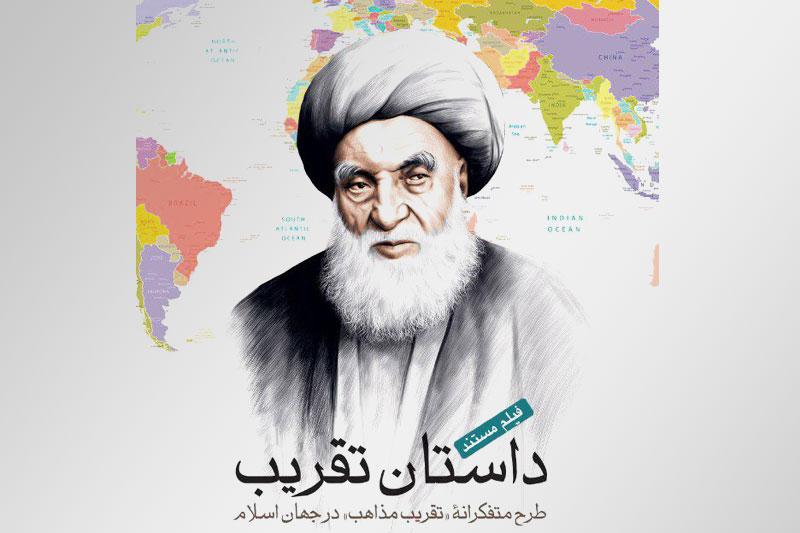 dastan-taghrib