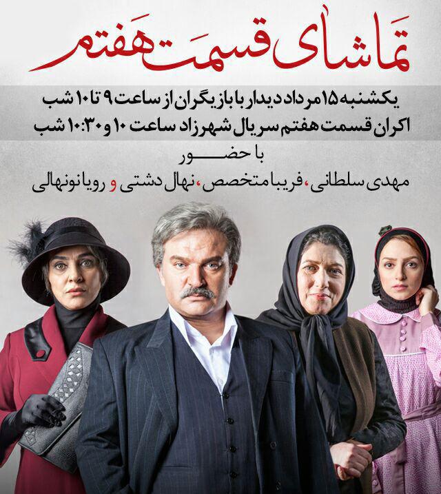 shahrzad7-ekran