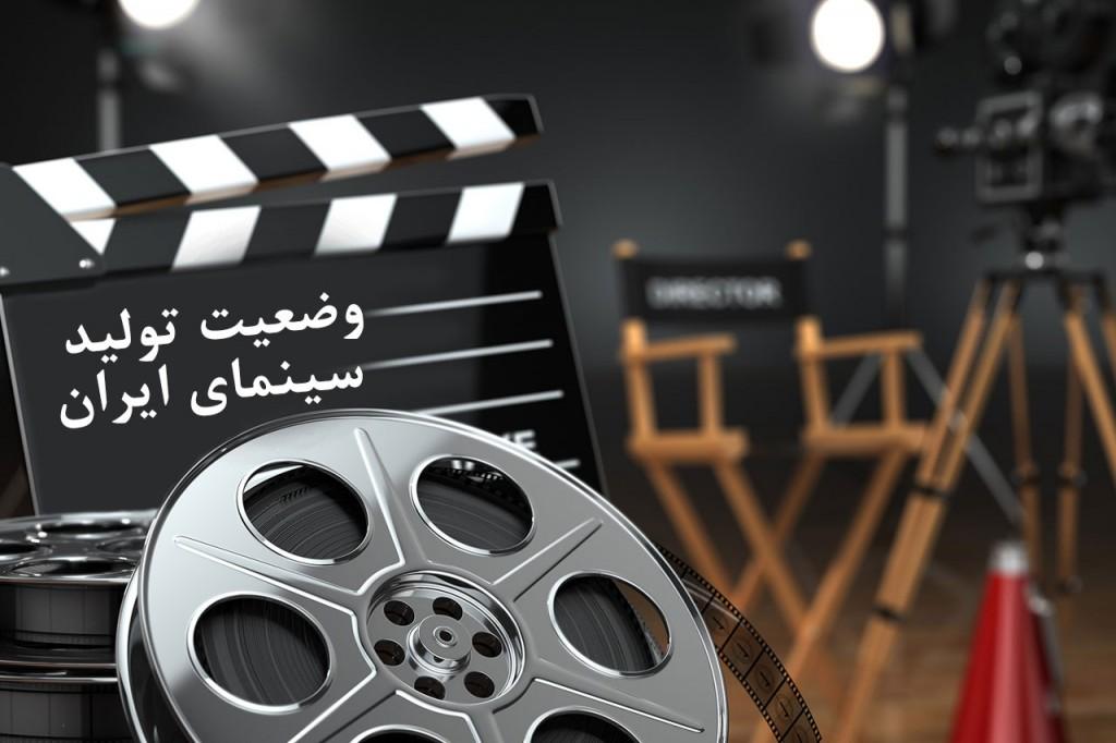 vaziat-tolid-cinema