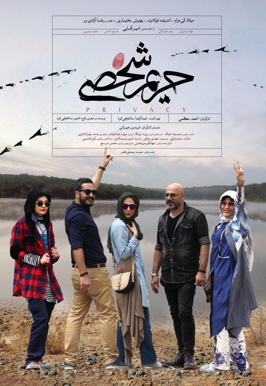 poster harime shakhsi