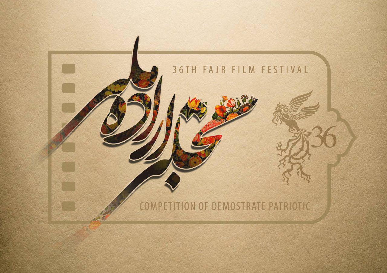 Fajr36 Erade Melli