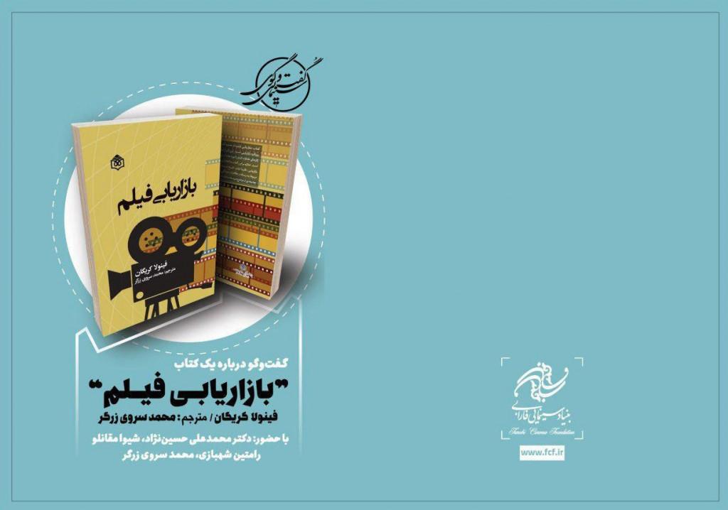 bazaryabi_film