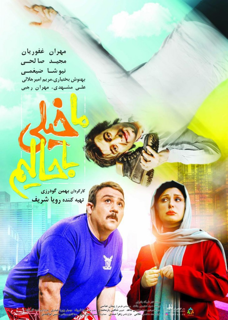 poster ma kheili bahalim