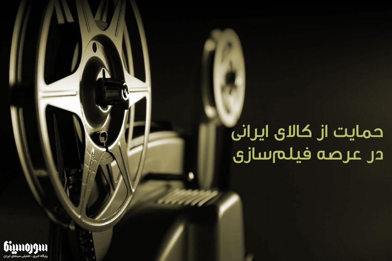 Hemayat-Kalaye-Irani-Filmsazi