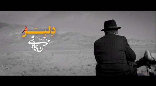 Mohsen Chavoshi - Delbar