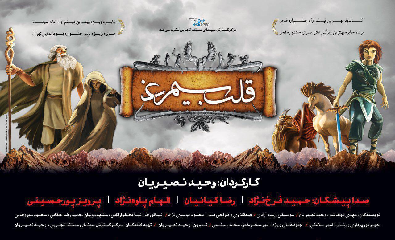ghalbe-simorgh-poster
