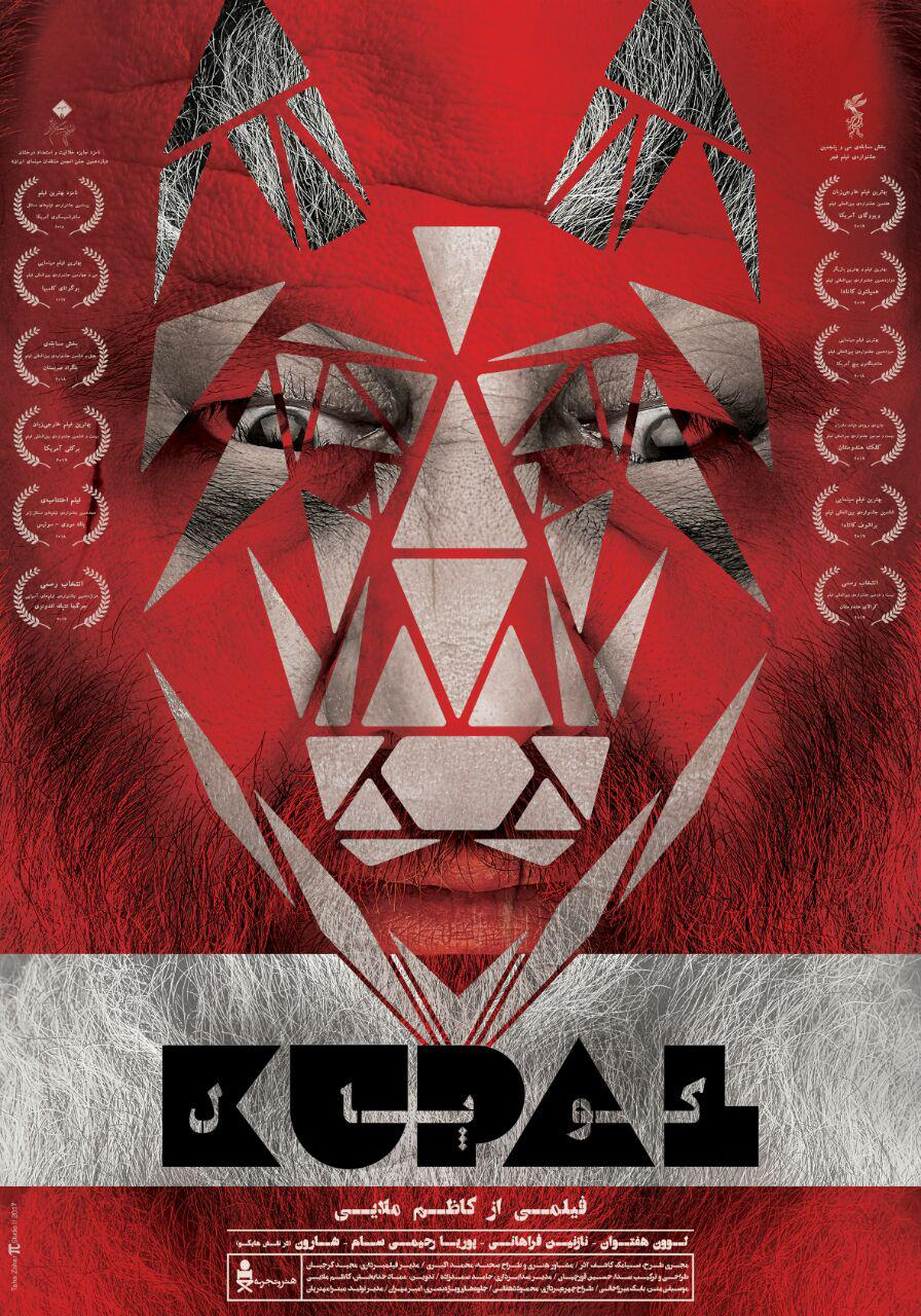 poster kupal