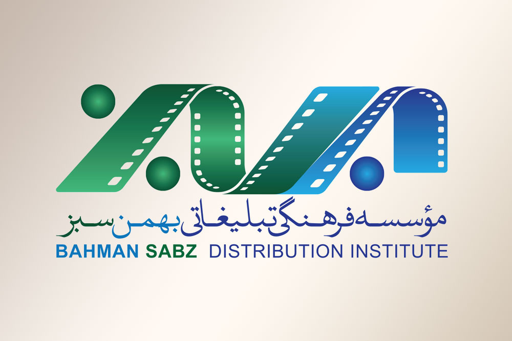 Bahman-Sabz