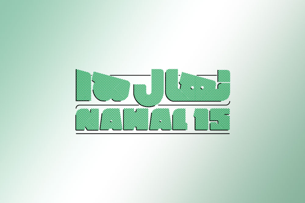 Nahal15