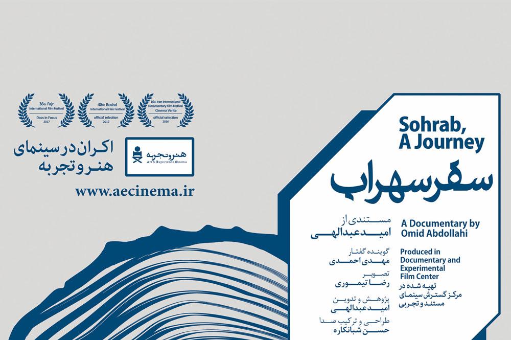 safare-sohrab