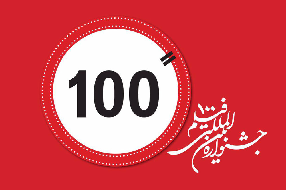 jashnvareh-100