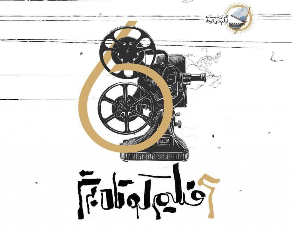 filmkootah-tabestan