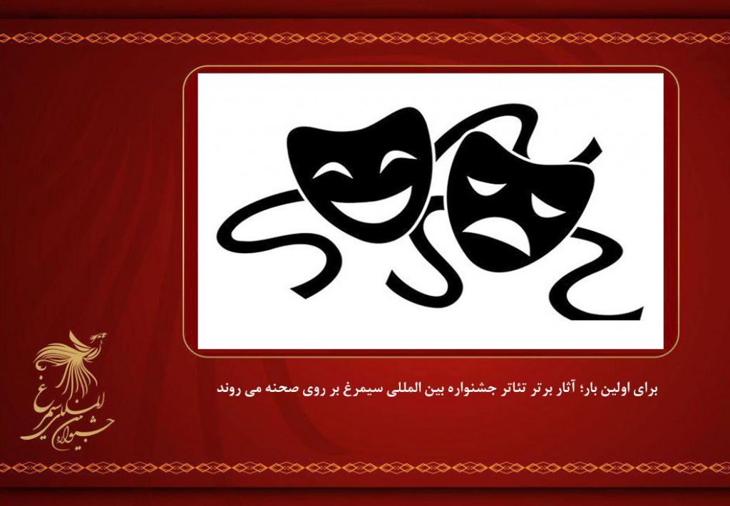 simorgh-theatre
