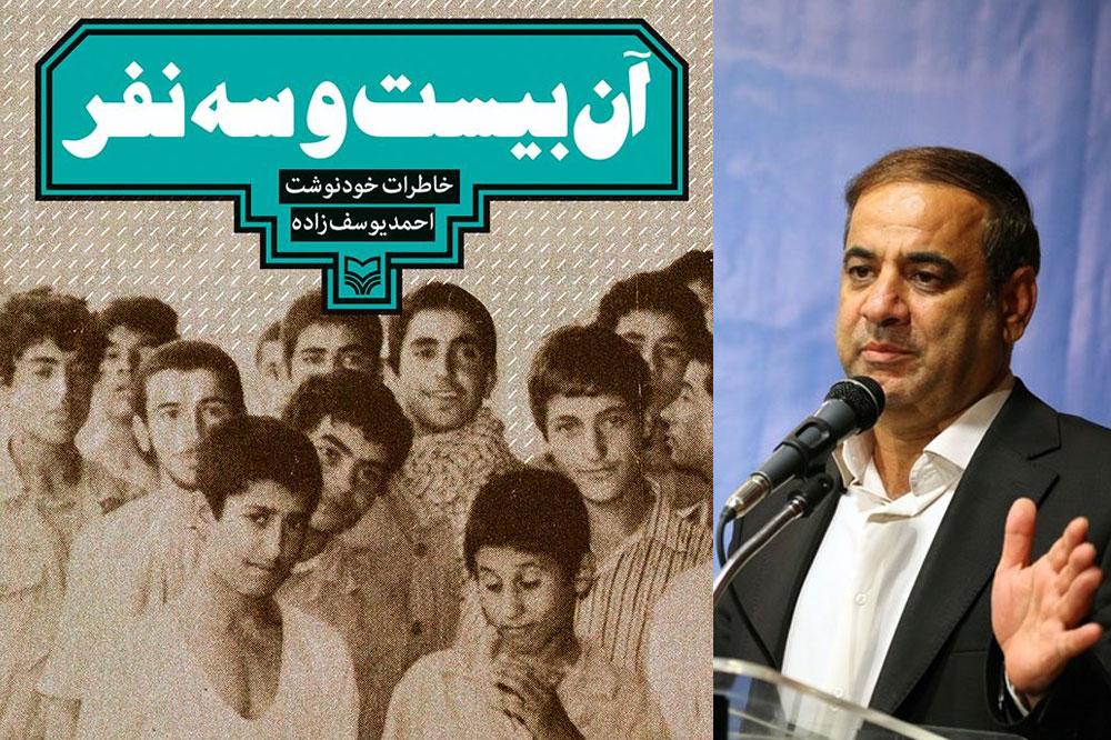 23nafar-yusefzadeh