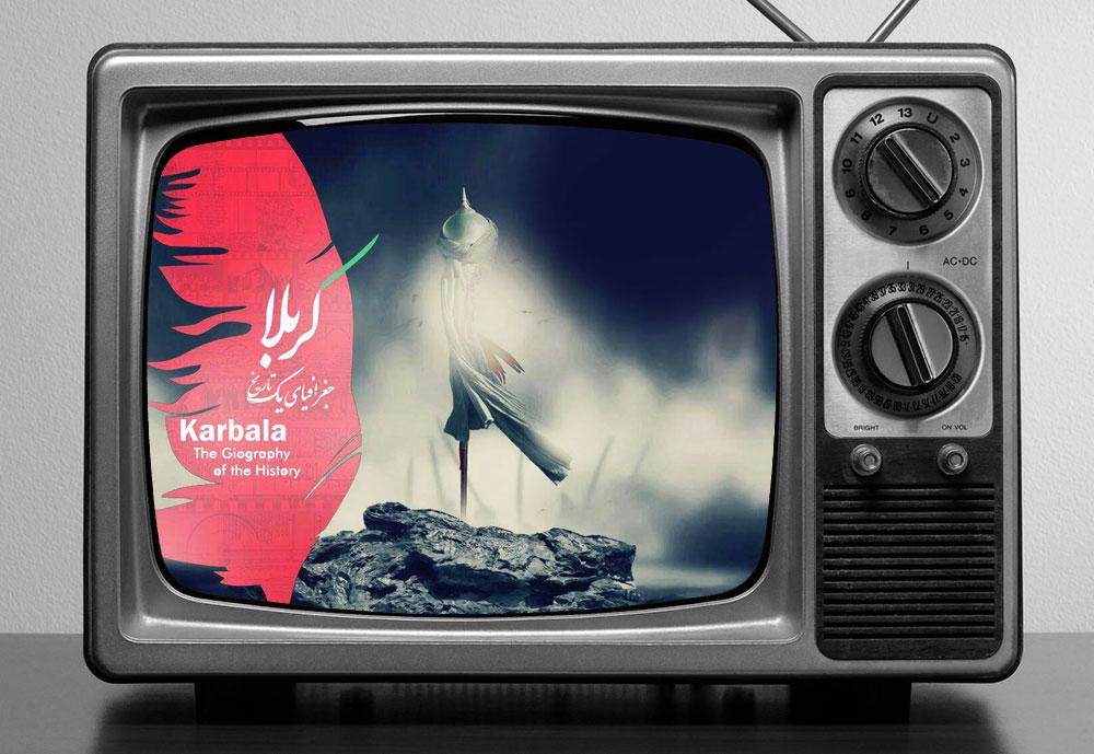 karbala-tv