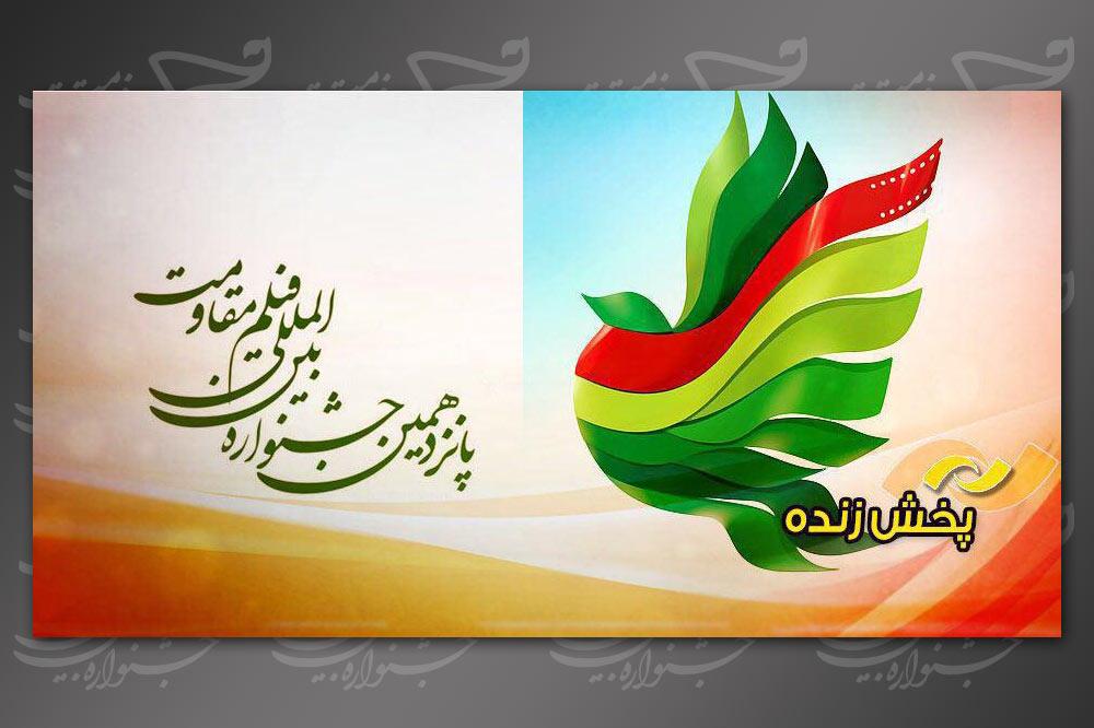 NamayeshTV-Moqavemat