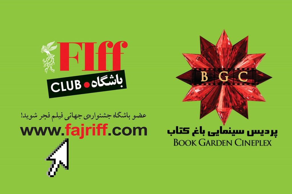 FIFFClub-BGC