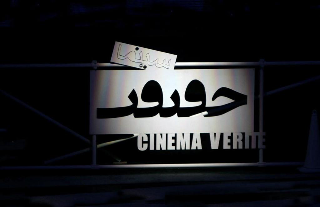 cinemahaghighat