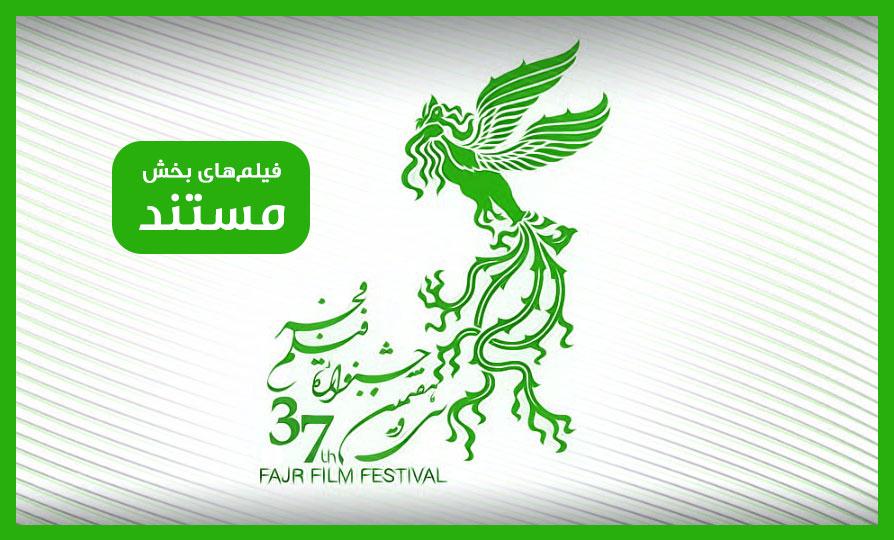 Fajr37-MOSTANAD