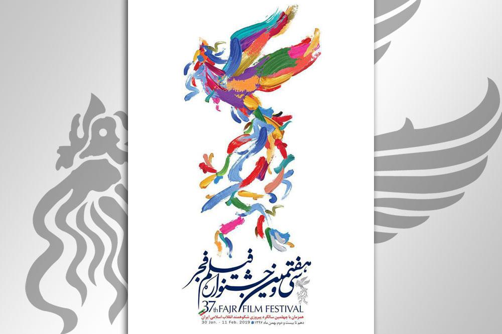 انتشار جدول نمایش آثار سیوهفتمین جشنواره فیلم فجر