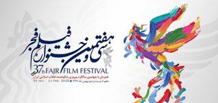 جشنواره فجر ۳۷