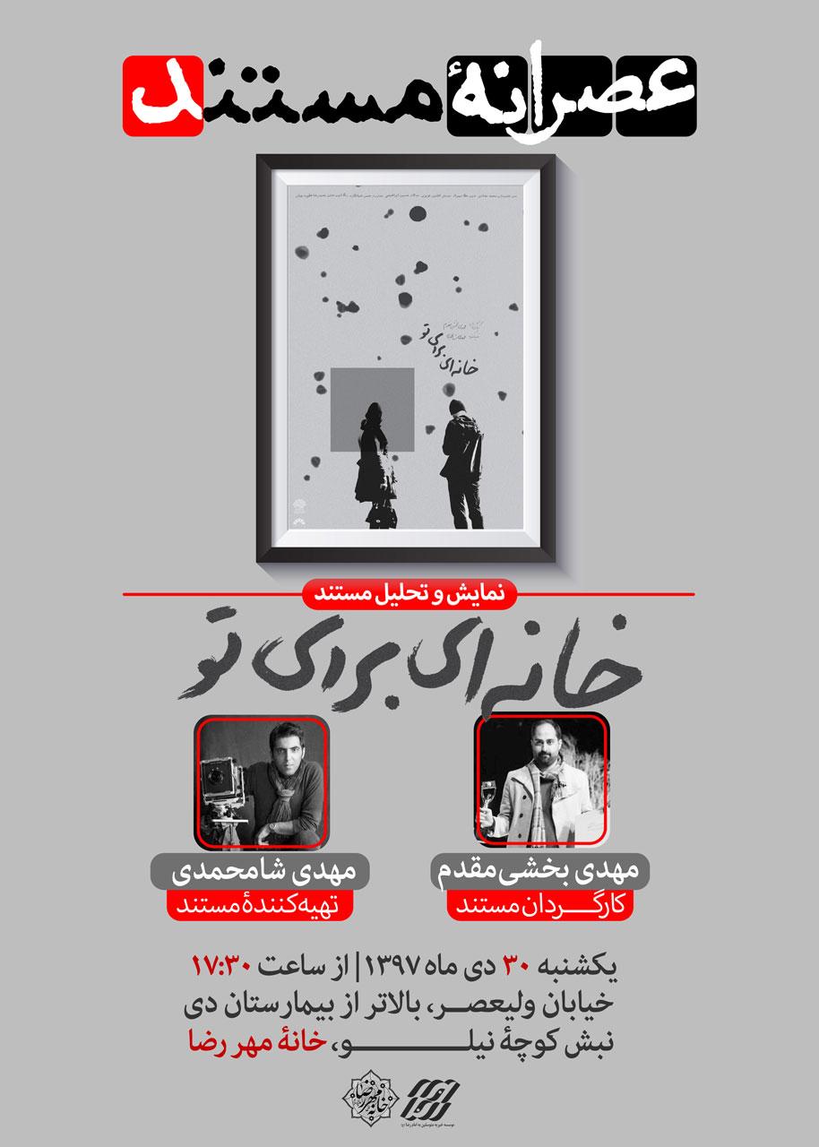 asrane-mostanad-poster