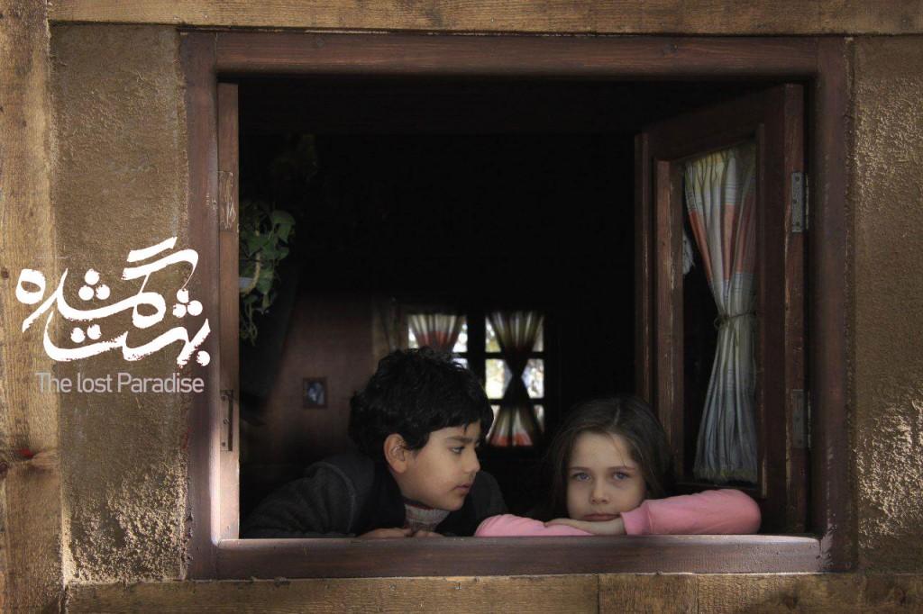 behesht-gomshodeh