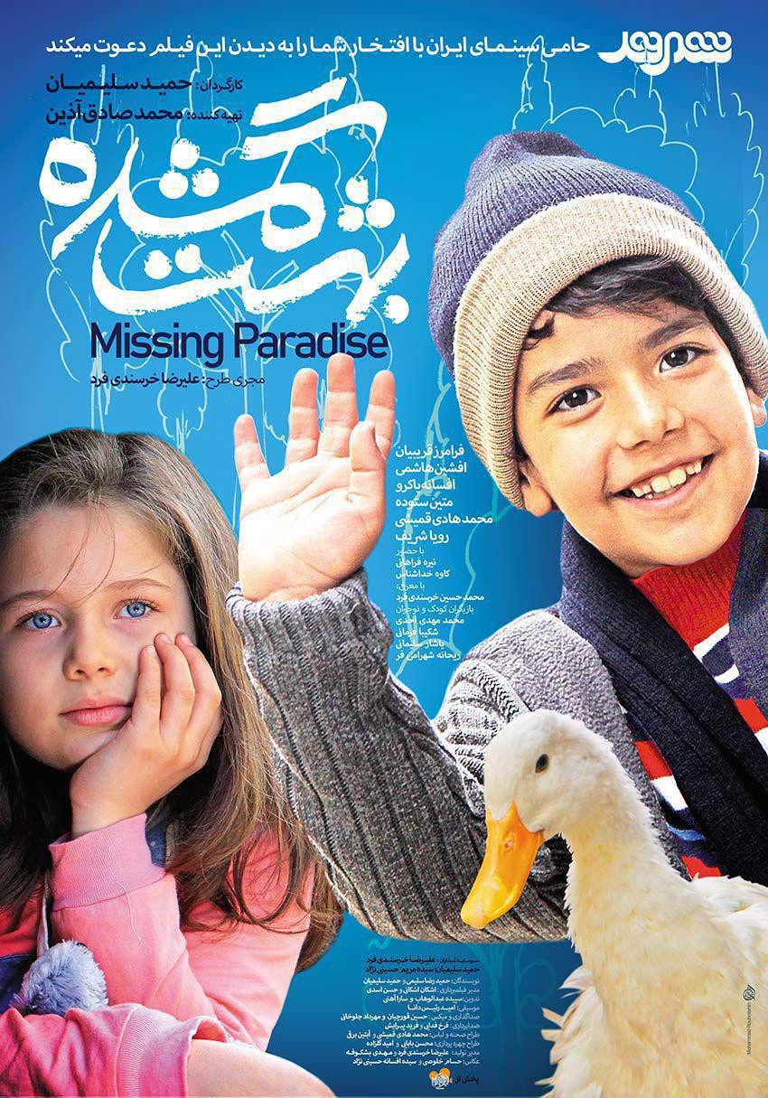 behesht-gomshodeh-poster