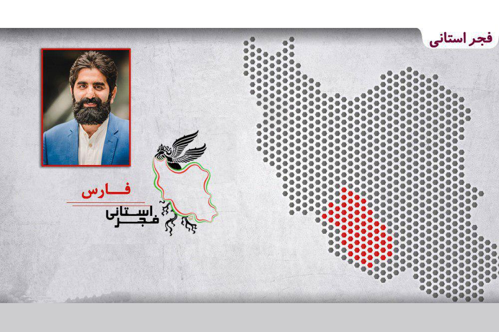 شیراز آماده استقبال از جشنواره فیلم فجر میشود