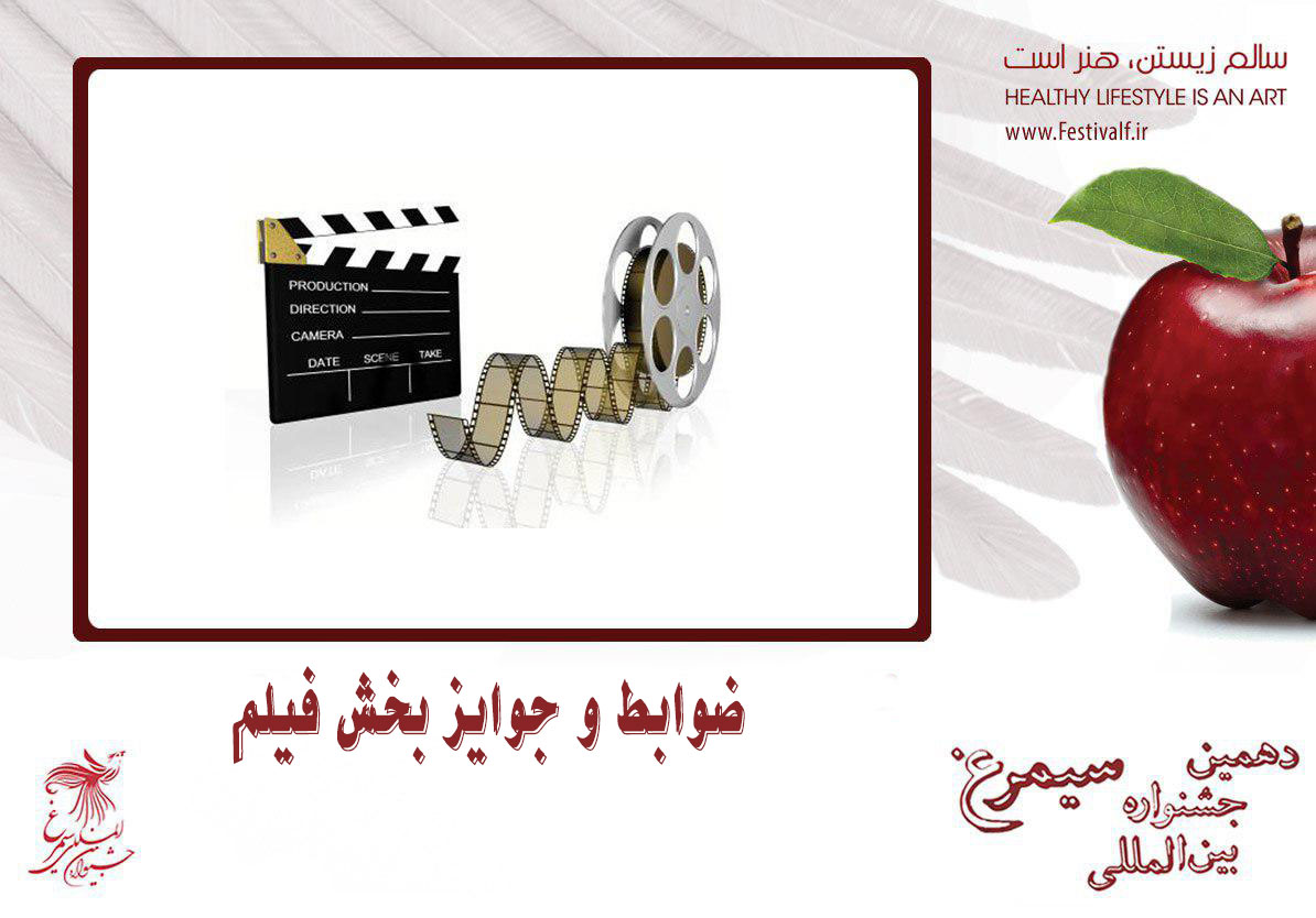 film-simorgh