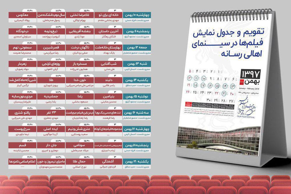 اعلام سانسها و برنامههای سینمای رسانه در سیوهفتمین جشنواره فیلم فجر