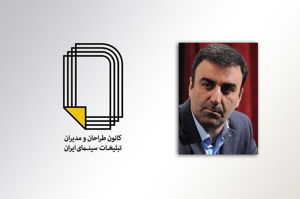 پیام کانون طراحان و مدیران تبلیغات سینمای ایران به دبیر جشنواره فیلم فجر