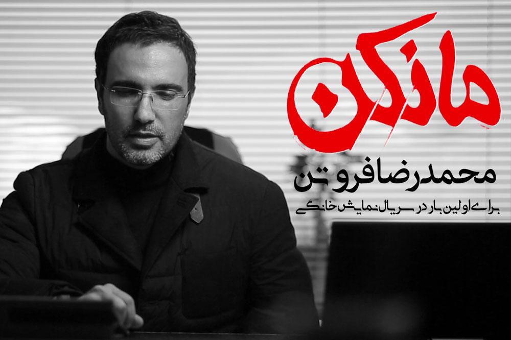 محمدرضا فروتن بازیگر سریال نمایش خانگی «مانکن» شد