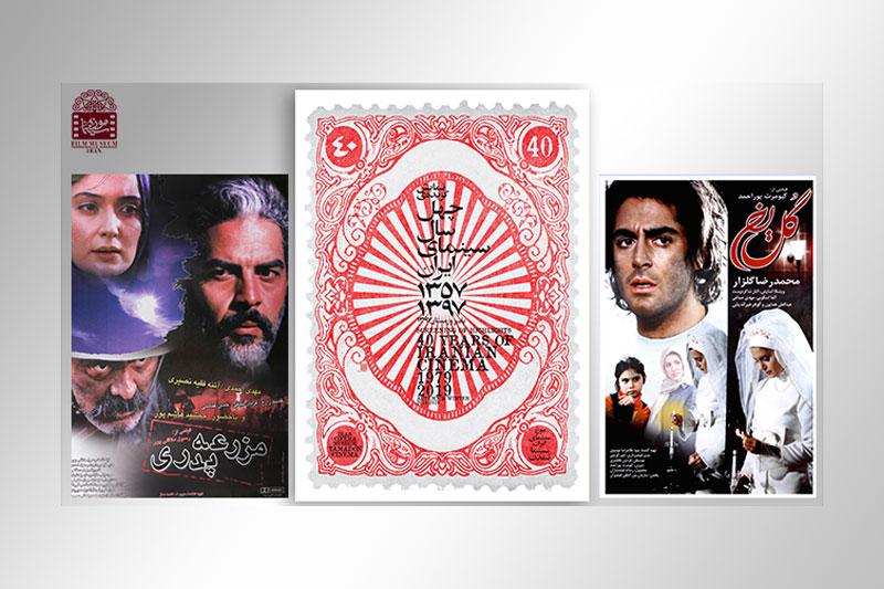 اکران فیلمهای سینمایی «مزرعه پدری» و «گل یخ» در موزه سینما