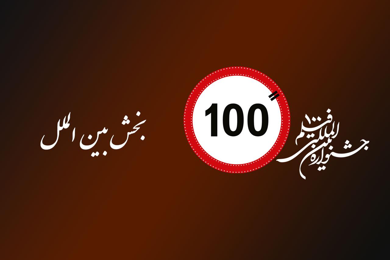 100Fest-INTL