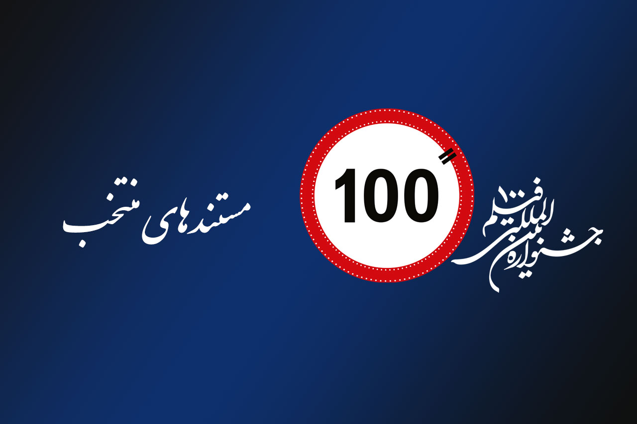 100Fest-Mostanad